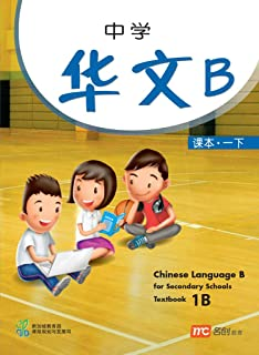 Chinese Language 'B' Textbook 1B for Secondary Schools