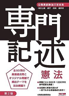 公務員試験 論文答案集 専門記述 憲法 第2版