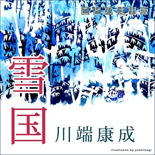 『雪国』のカバーアート