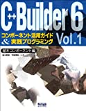 C++Builder 6コンポーネント活用ガイド&実践プログラミング (Vol.1)