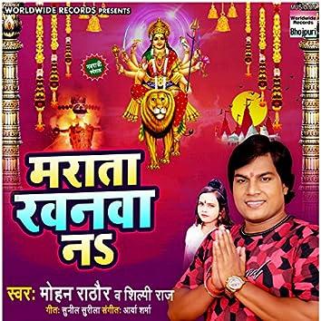 Marata Ravanwa Na