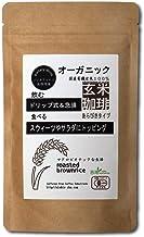 玄米珈琲 玄米コーヒー 粗挽きドリップタイプ 100g 鹿児島県産 無農薬・有機JAS オーガニック玄米100%使用