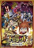 探検ドリランド‐1000年の真宝‐ VOL.1[DVD]