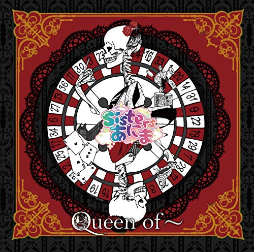 [single]Queen of~ – Sistersあにま[FLAC + MP3]