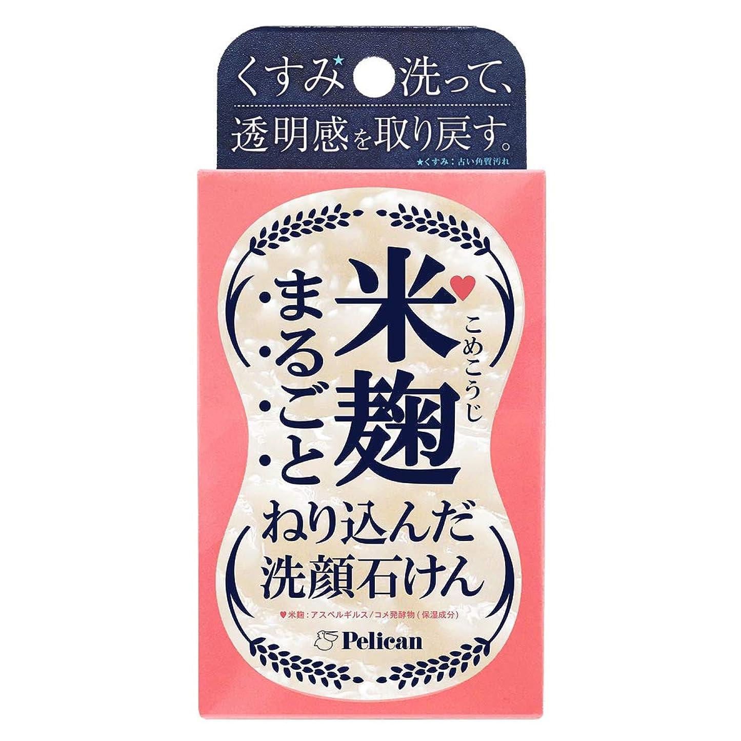 ピーク風邪をひく飛行場ペリカン石鹸 米麹まるごとねり込んだ洗顔石けん 75g