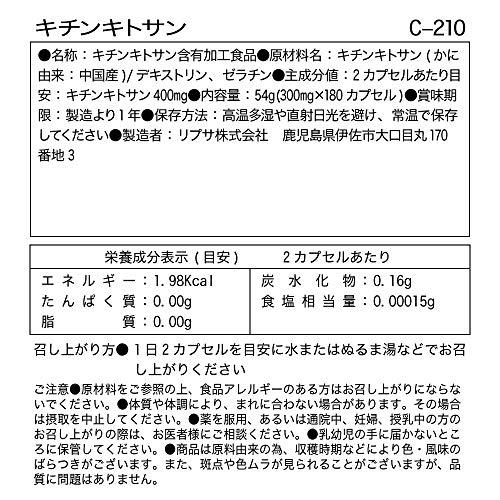 リプサキチンキトサン約3か月分C-210ダイエット180カプセル/約90日分