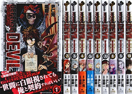 Defense Devil 1-10 Complete Set [Japanese]
