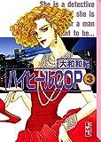 ハイヒールCOP(3) (Kissコミックス)
