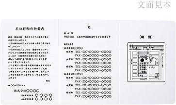 案内状 招待状(厚口) 三つ折りカード 錦波2号×3丁/318mm×155mm 100枚(ア48237)