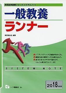 システムノート 一般教養ランナー ランナーシリーズ