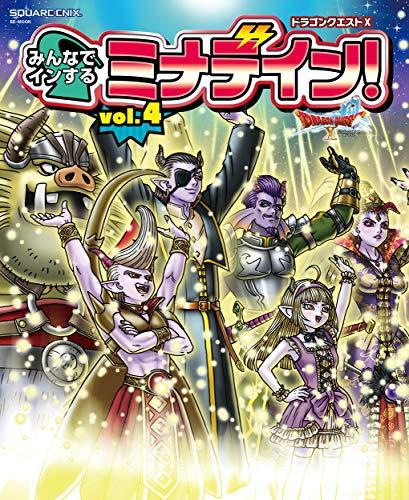 ドラゴンクエストX みんなでインするミナデイン! vol.4