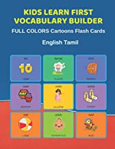 Kids Learn First Vocabulary Builder FULL COLORS Cartoons Flash Cards English Tamil: Easy Babies Basic frequency sight words dictionary COLORFUL ... toddlers, Pre K, Preschool, Kindergarten.