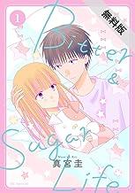 Bitter&Sugar Life【期間限定無料版】 1 (花とゆめコミックススペシャル)