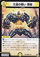 デュエルマスターズ DMRP06 13/93 久遠の戦い 蒸解 (レア) 逆襲のギャラクシー 卍・獄・殺!! (DMRP-06)