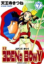 ヱデンズ ボゥイ(7) (角川コミックス・エース)