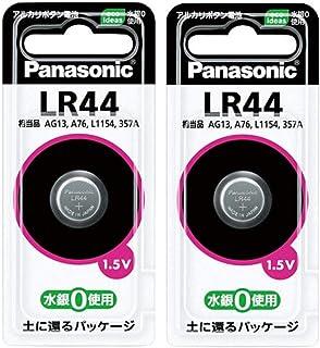 パナソニック アルカリ ボタン電池 LR44P 2個セット