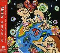 Te Wo Tsunagou by Metis (2008-11-26)