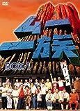 ムー一族 DVD-BOX(1)[TCED-0298][DVD]