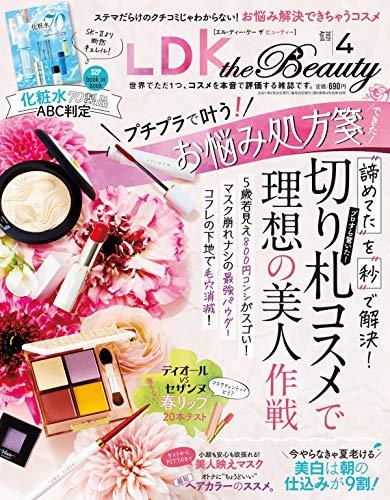 LDK the Beauty (エルディーケー ザ ビューティー) 2021