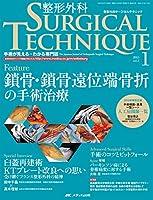 整形外科サージカルテクニック 2015年1号(第5巻1号) 特集:鎖骨・鎖骨遠位端骨折の手術治療