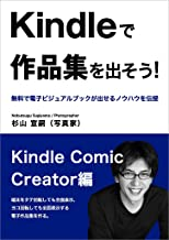 Lets publish Your books in Kindle Version Kindle Comic Creator (Japanese Edition)