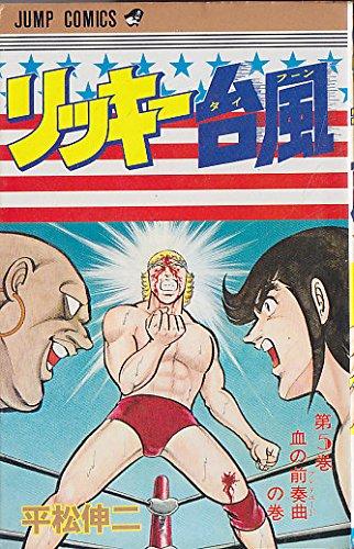 リッキー台風(5) (ジャンプコミックス)
