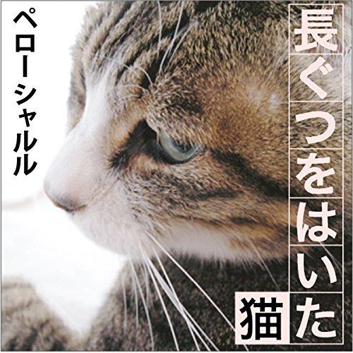 『長ぐつをはいた猫』のカバーアート