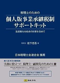 日本法令 税理士のための 個人版 事業承継税制サポートキット キット10 岩下忠吾