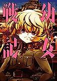 幼女戦記(3) (角川コミックス・エース)