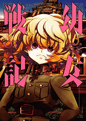 幼女戦記(3) (角川コミックス・エース) - 東條 チカ, カルロ・ゼン, 篠月しのぶ