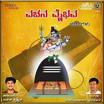 Vachana Vaibhava