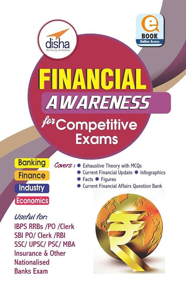 獣編集する出版Financial Awareness for Competitive Exams (English Edition)