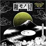 WAMONO A to Z Vol. I - Japanese Jazz Funk & Rare Groove 1968-1980 (Selected by DJ Yoshizawa Dynamite & Chintam) / Various (Vinyl)