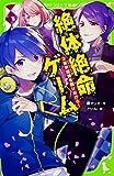 絶体絶命ゲーム3 東京迷路を駆けぬけろ! (角川つばさ文庫)