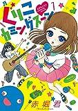 ぐりこカミングスーン (1) (ビッグコミックス)