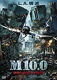 M10.0 ロサンゼルス大地震[DVD]