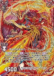 Z/X -ゼクス- E21 真紅の成敗剣カーディナルブレード ホログラム E21H-037 EXパック 第21弾 もえドラ グロリアスドラゴン 赤