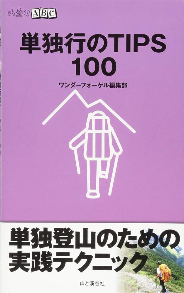 欠席頭レビュアー単独行のTIPS 100 (山登りABC)