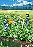 罠ガール(2) (電撃コミックスNEXT)