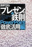 説得できるプレゼンの鉄則 POWERPOINT徹底活用 第2版
