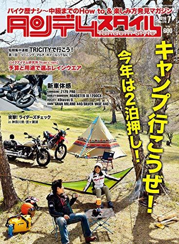 タンデムスタイル 2016年7月号 No170 [雑誌]の詳細を見る