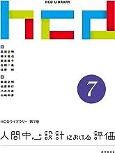 人間中心設計における評価 HCDライブラリー