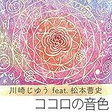 ココロの音色 (feat. 松本曹史)