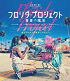 フロリダ・プロジェクト 真夏の魔法 デラックス版[Blu-ray/ブルーレイ]