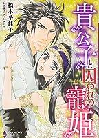 貴公子と囚われの寵姫 (エメラルドコミックス/ハーモニィコミックス)