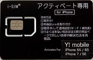 Y!mobileワイモバイル【全iOS対応】iPhone 5S/iPhone 6S /iPhone 7/iPhone SE専用 NanoSIMアクティベーション アクティベートカード ymobile専用