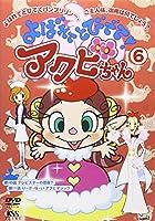 よばれてとびでて!アクビちゃん(6) [DVD]
