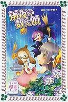 すすめ! 図書くらぶ (3) 雨夜の数え唄 (フォア文庫)