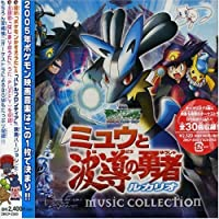 Mew & the Wave Guiding Hero Rukario: Music Collection by Japanimation (2005-08-03)