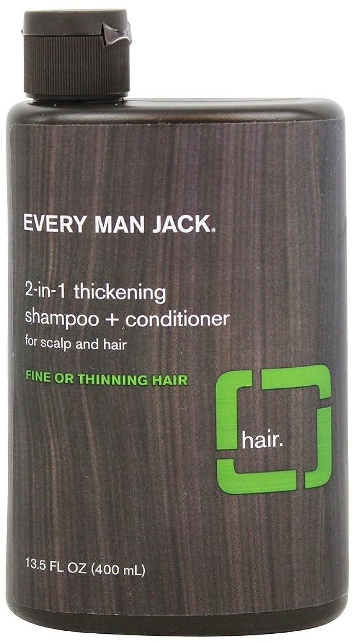 ダルセット縞模様の見る人Every Man Jack 2-in-1 thickening shampoo 13.5oz エブリマンジャック シックニング リンスインシャンプー 400ml [並行輸入品]